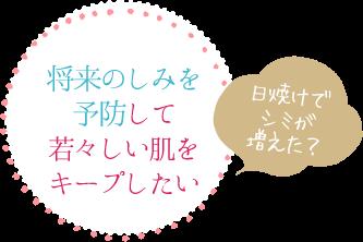 シミ治療 大阪のPSC くすみのない透明感のある肌にしたい