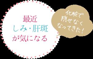 シミ治療 大阪のPSC 最近しみ・肝斑が気になる