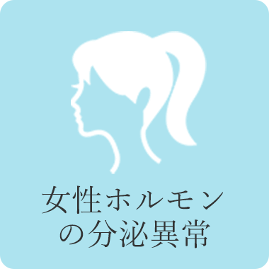 シミ治療なら大阪のPCS シミの原因 女性ホルモンの分泌異常