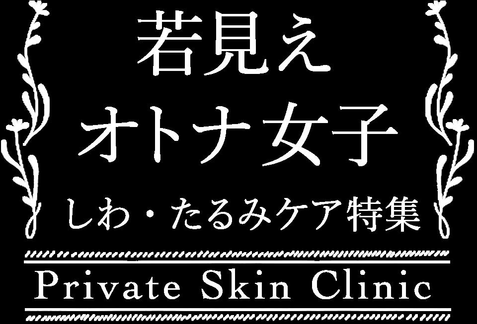 たるみ治療 大阪のPSCがおすすめ 若見え大人女子のシワ・たるみ治療特集