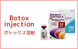 たるみ治療 大阪 バランス型のたるみ・シワ治療「ボトックス注射」
