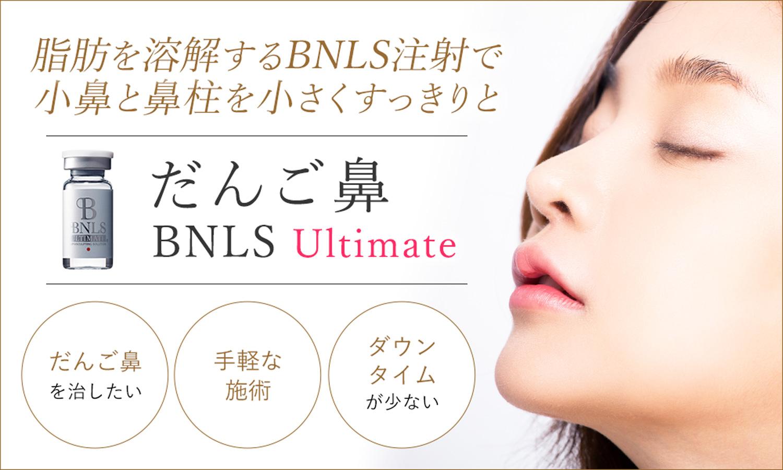だんご鼻にお悩みの方は脂肪溶解注射BNLSneoがおすすめ
