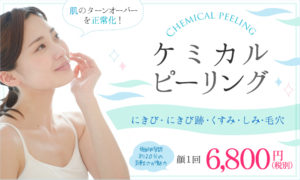 大阪梅田で美肌・ニキビ治療ならプライベートスキンクリニックのケミカルピーリング