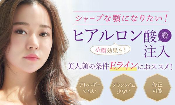 ヒアルロン酸注入(顎)は大阪梅田のプライベートスキンクリニック