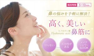 鼻のヒアルロン酸注入なら大阪・梅田のプライベートスキンクリニック 高く美しい鼻筋に