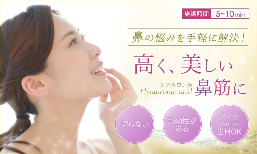鼻を高くするならプライベースキンクリニック梅田院のヒアルロン酸注入