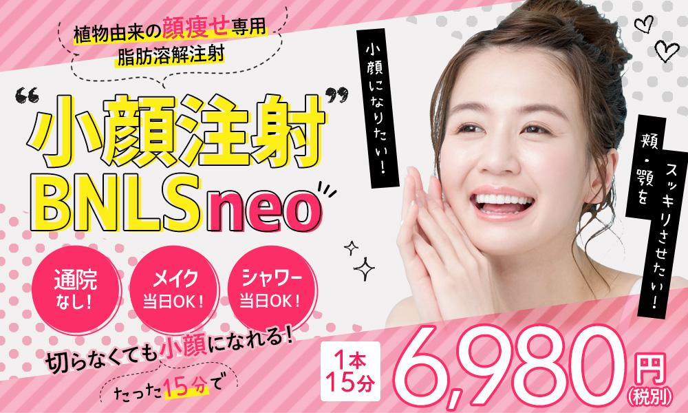 大阪梅田で小顔治療ならプライベートスキンクリニックの小顔注射(BNLS neo)