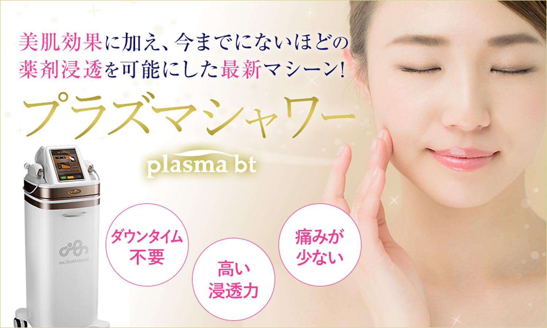 大阪の大人女子に大人気の美肌対策ならプラズマシャワー