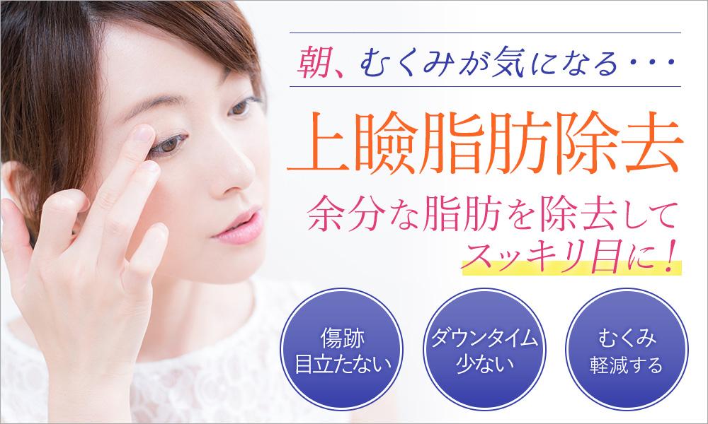 上瞼脂肪除去は大阪梅田の美容外科プライベートスキンクリニック