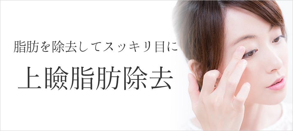 朝のむくみが気になる方には上瞼脂肪除去がおすすめ
