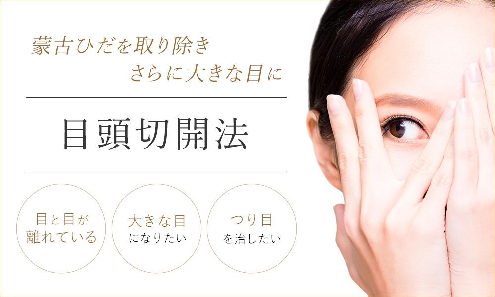目頭切開法で蒙古ひだを取り除き、さらに大きな目に。