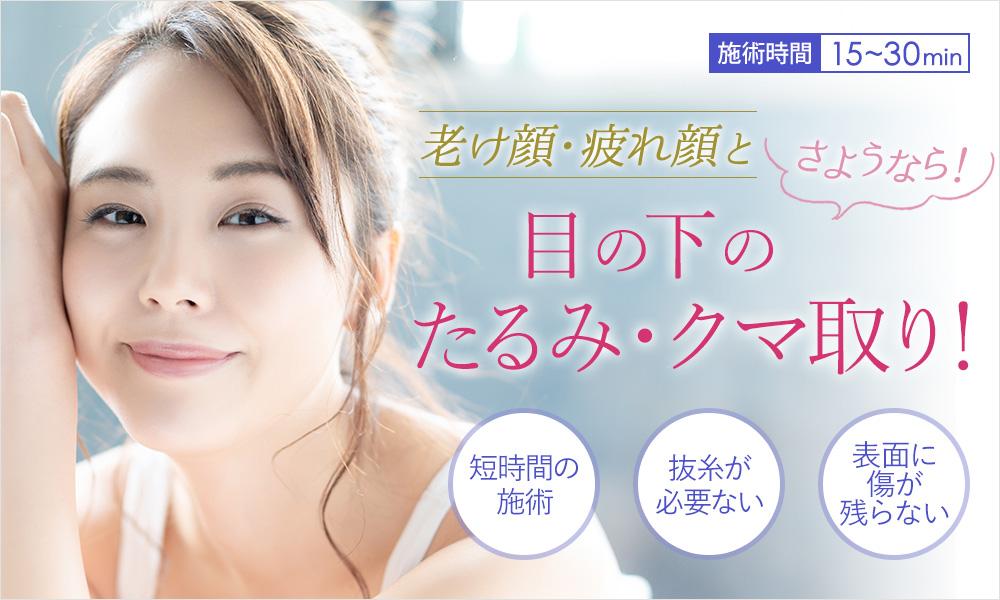 下眼瞼脂肪取り(下瞼の膨らみ除去)なら大阪梅田の美容外科【プライベートスキンクリニック】