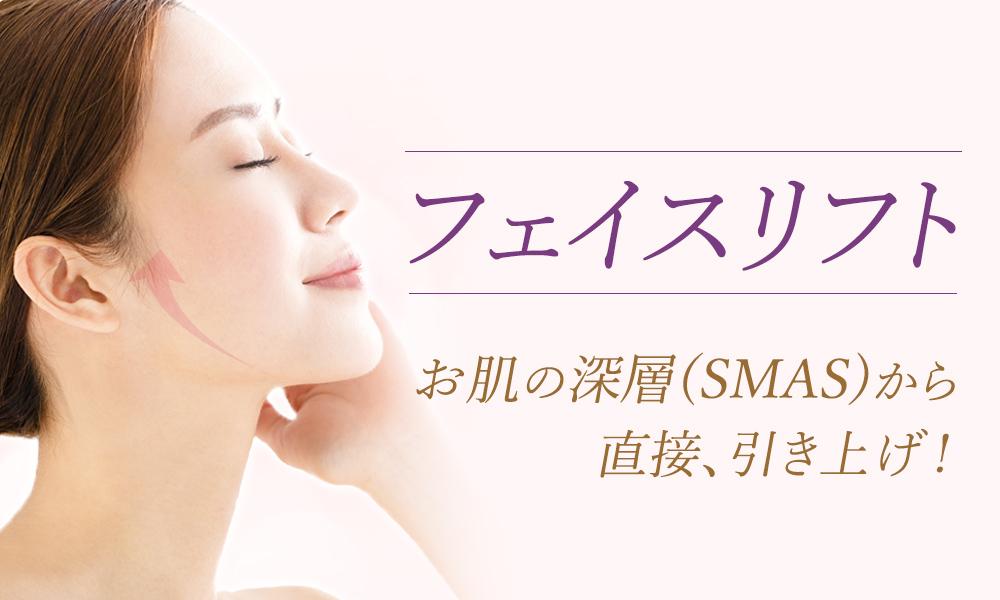しわ治療 大阪なら梅田の美容外科プライベートスキンクリニックのフェイスリフトで肌の深層のSMAS層から直接引き上げる
