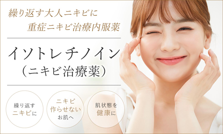 ニキビ治療 大阪なら梅田の美容外科PSCのイソトロイン (ニキビ治療内服薬)でニキビの改善