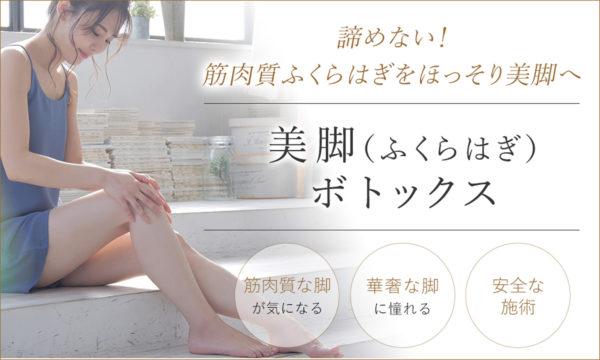 美脚(ふくらはぎ)ボトックスは筋肉質なふくらはぎをほっそりとした美脚にする施術です。華奢な脚に憧れている方におすすめです。メスを使わない注射施術ですので安全です