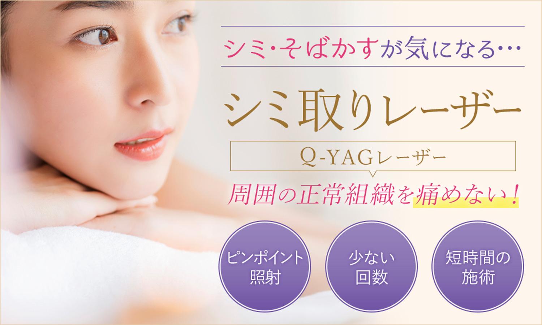シミ取りレーザーは大阪梅田の美容皮膚科・美容外科プライベートスキンクリニック
