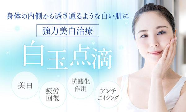 強力美白治療は大阪梅田のプライベートスキンクリニックの白玉点滴