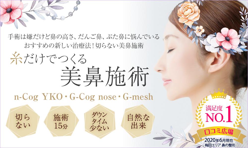 切らない糸だけでつくる美鼻整形は大阪梅田のプライベートスキンクリニック
