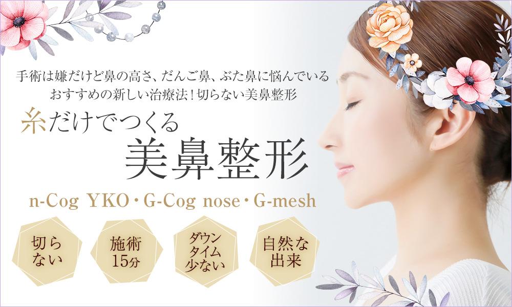 切らない糸だけでつくる美鼻整形 大阪なら梅田の美容外科プライベートスキンクリニック