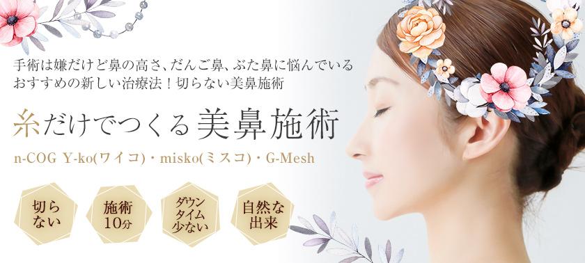 糸だけでつくる美鼻施術 n-COG Y-ko(ワイコ)・misko(ミスコ)・G-Meshによる切らない鼻中隔延長・鼻筋