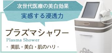 プラズマシャワー