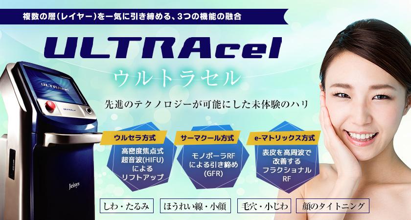 ウルトラセルなら大阪梅田のプライベートスキンクリニックで。ウルトラセルは先進のテクノロジーが可能にした未体験のハリ しわ・たるみ、ほうれい線・小顔、毛穴・小じわ、顔のタイトニングなどに効果!