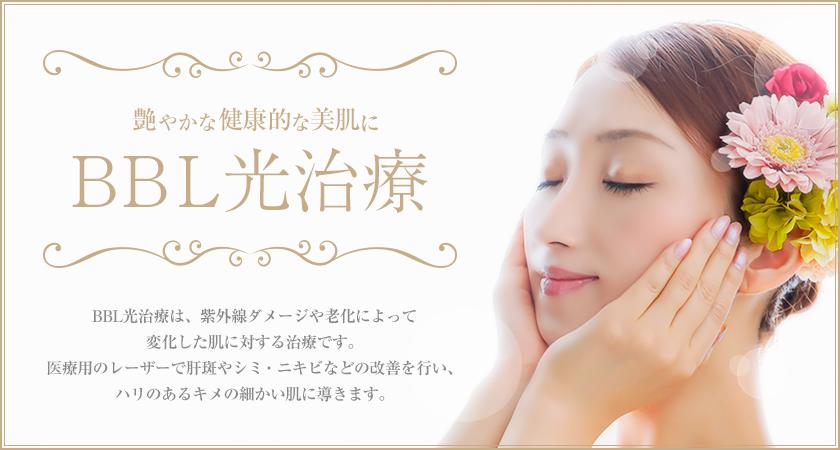 鮮やかな健康的な美肌に BBL光治療