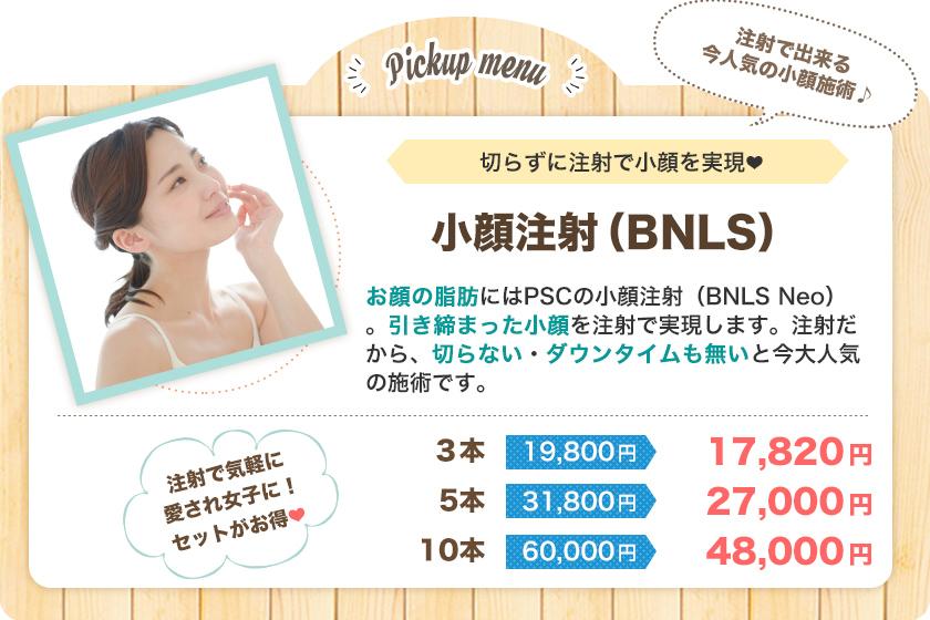 小顔注射(BNLS) 大阪梅田のプライベートスキンクリニックの美容おすすめメニュー