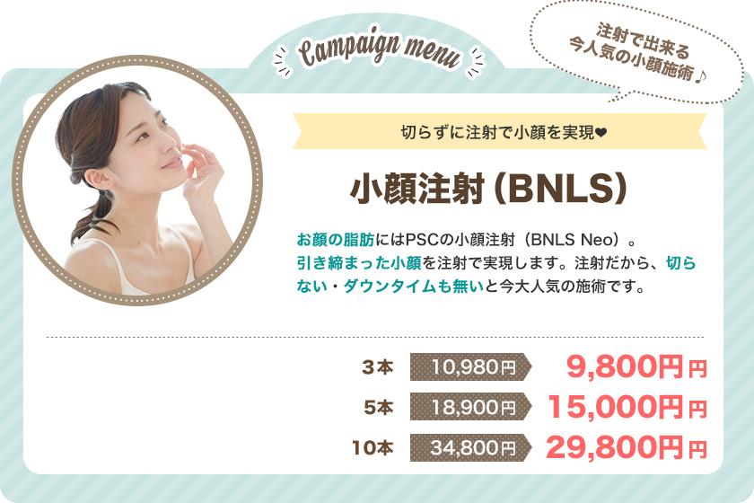小顔注射(BNLS)