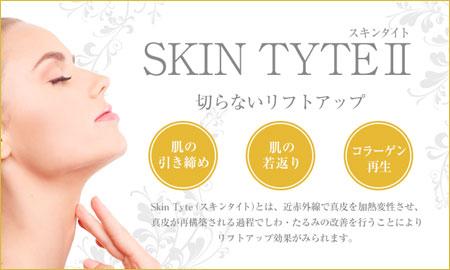しわ治療 大阪なら梅田の美容皮膚科プライベートスキンクリニックのSkin Tyte(スキンタイト)治療