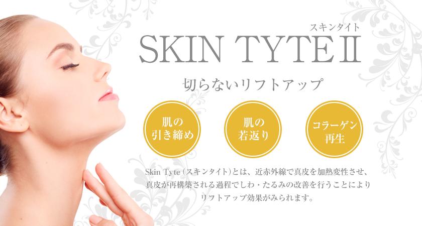スキンタイト治療なら大阪梅田の美容皮膚科【プライベートスキンクリニック】
