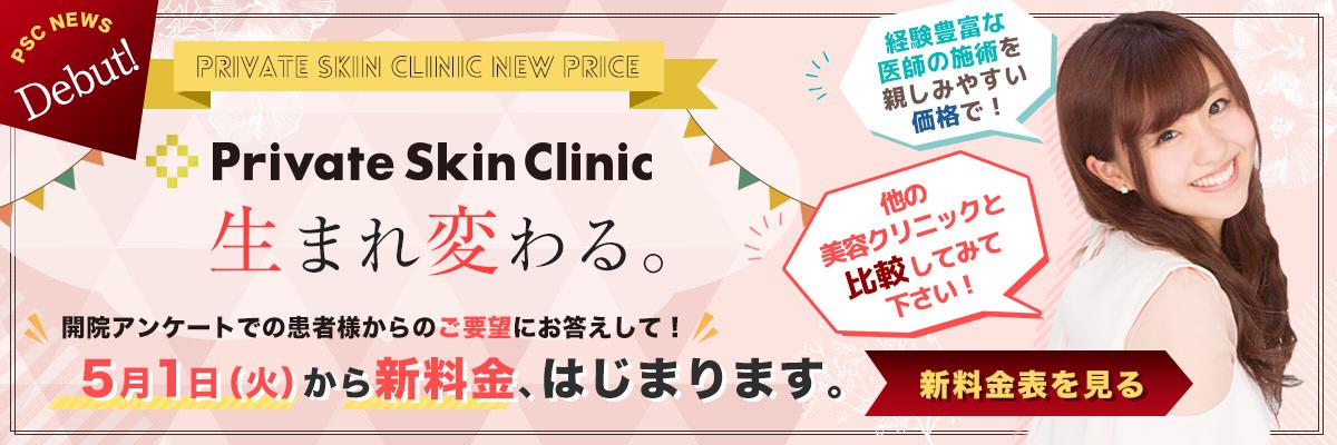 大阪美容クリニック、5月1日からの新料金