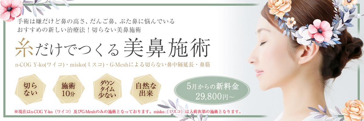 大阪美容クリニックの糸だけでつくる美鼻施術