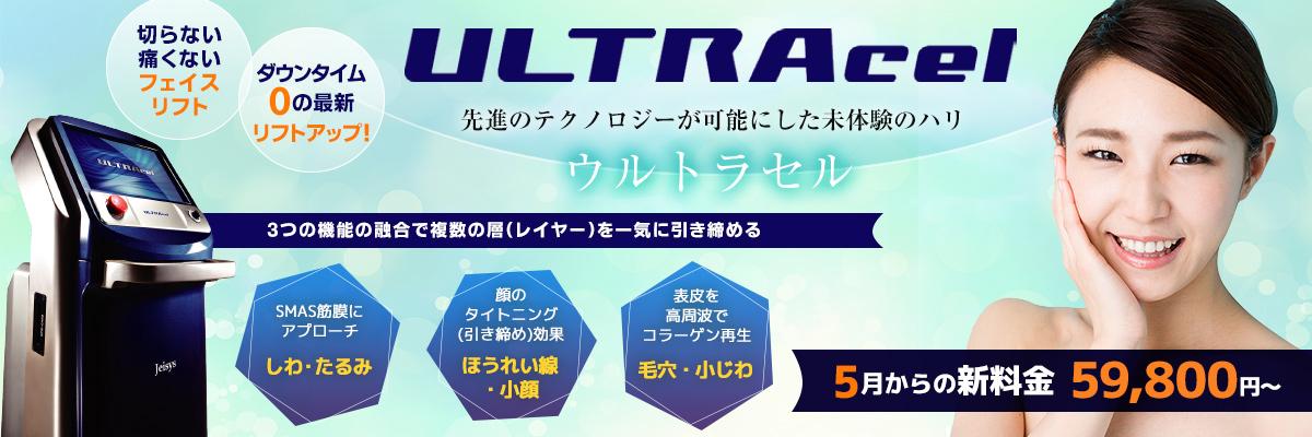 大阪美容クリニックのウルトラセル