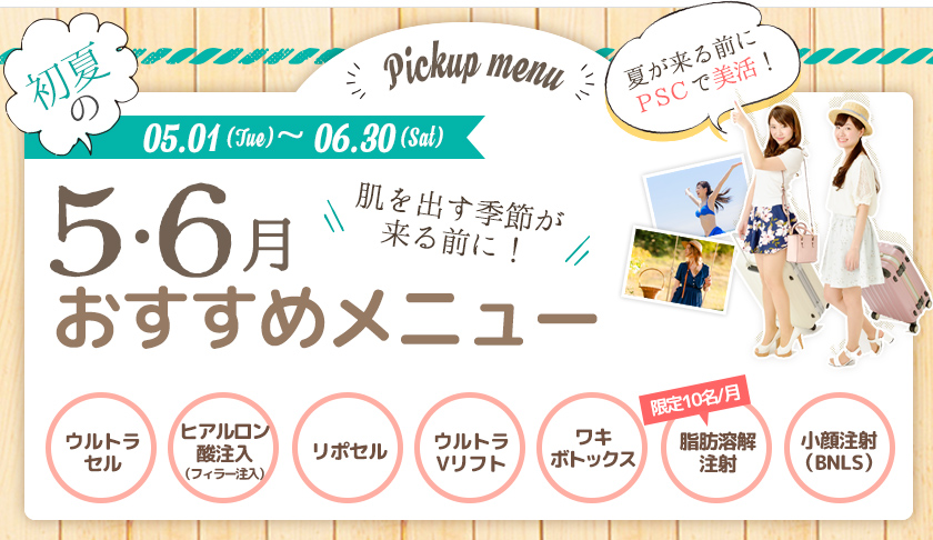 大阪梅田のプライベートスキンクリニックの5・6月の美容おすすめメニュー