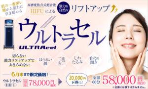 大阪梅田で切らないたるみ治療ならPSCのウルトラセルがおすすめ