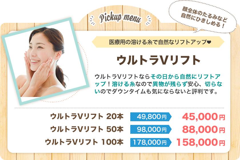 ウルトラVリフト 大阪梅田のプライベートスキンクリニックの美容おすすめメニュー