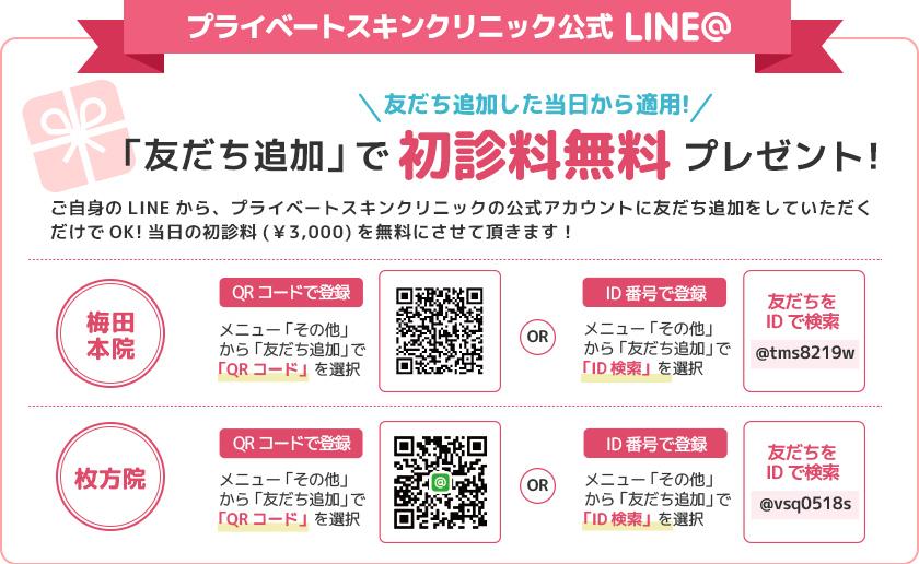 大阪梅田のプライベートスキンクリニックはLINE友達追加で初診料無料です!