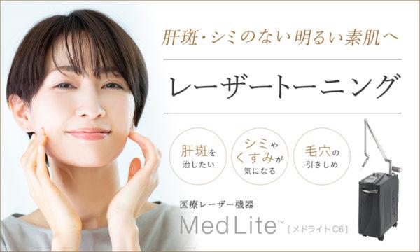 肝斑レーザートーニングなら大阪/梅田の美容外科・美容皮膚科【プライベートスキンクリニック】