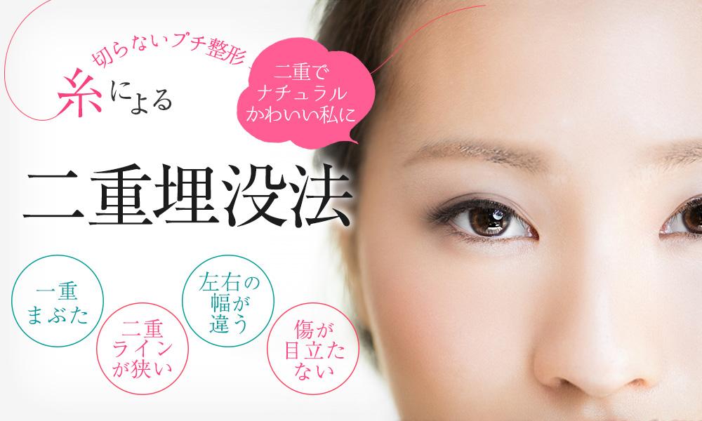 二重整形(埋没法)なら大阪・梅田の美容外科【プライベートスキンクリニック】