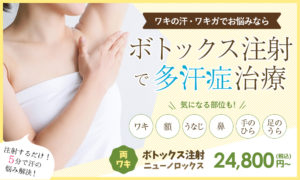 大阪梅田で多汗症、ワキガにお悩みならプライベートスキンクリニックへ