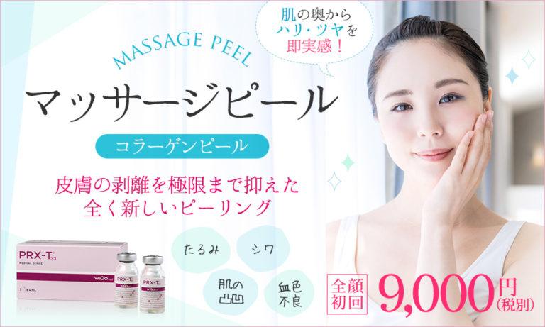 大阪梅田で血色不良や肌のでこぼこ、シワなどにお悩みならマッサージピールがおすすめ