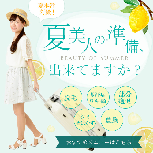 梅田美容クリニックの夏のおすすめメニュー