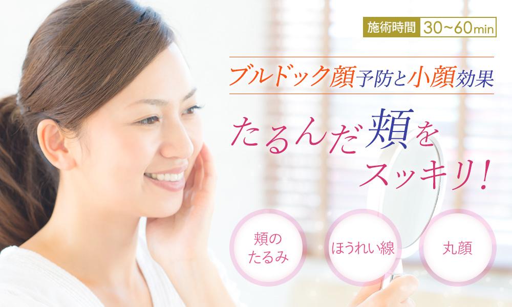 しわ治療 大阪なら頬脂肪除去(バッカルファット除去)手術でたるんだ頬をスッキリ小顔に!