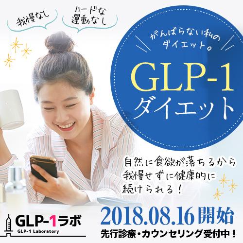 やせホルモンを使ったGLP-1ダイエット!なら大阪梅田のPSC