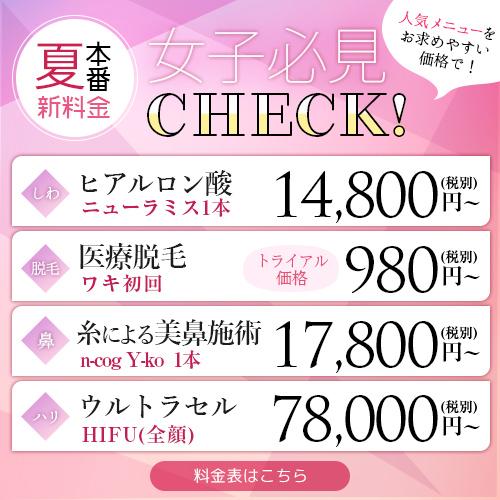 大阪美容クリニックPSCの6月の新料金