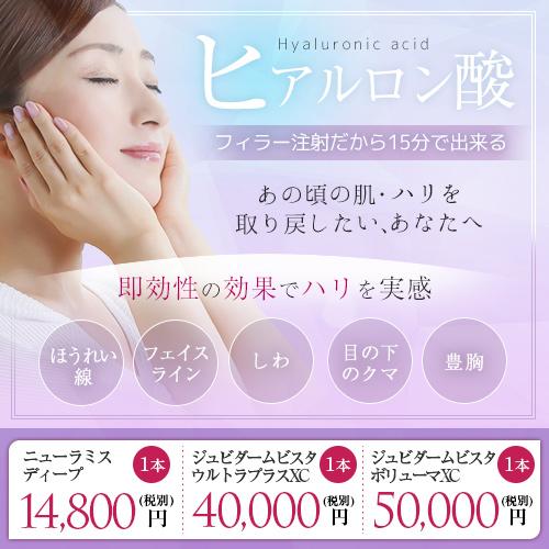 大阪美容のヒアルロン酸注入はPSC