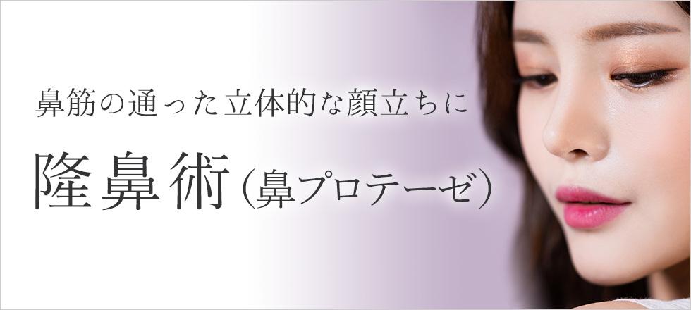 鼻筋の通った立体的な顔立ちになる隆鼻術(鼻プロテーゼ)