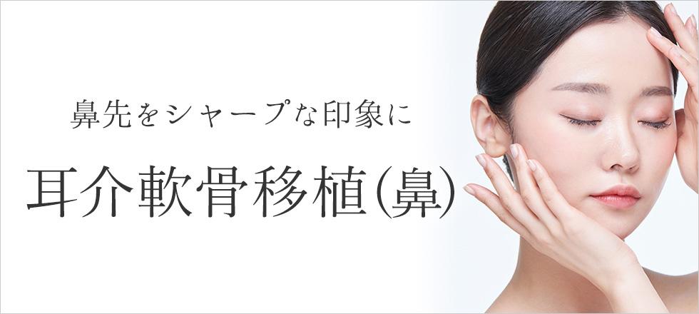 鼻先をシャープな印象にする耳介軟骨移植(鼻)