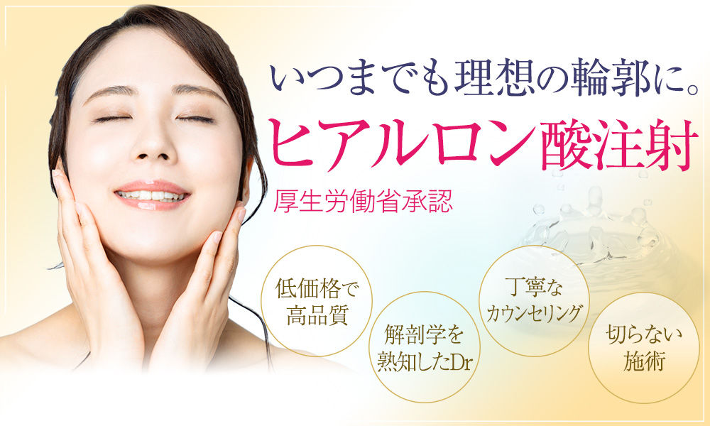 しわ治療 大阪なら梅田の美容外科プライベートスキンクリニック 人気No1のヒアルロン酸注射でしわ改善